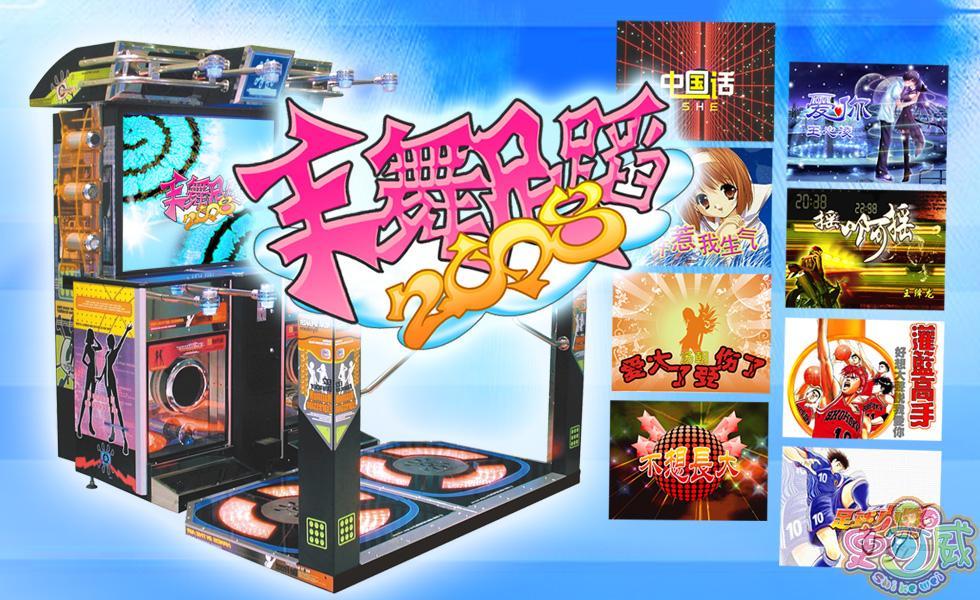 手舞足蹈5代 电子游戏机 动漫游戏机